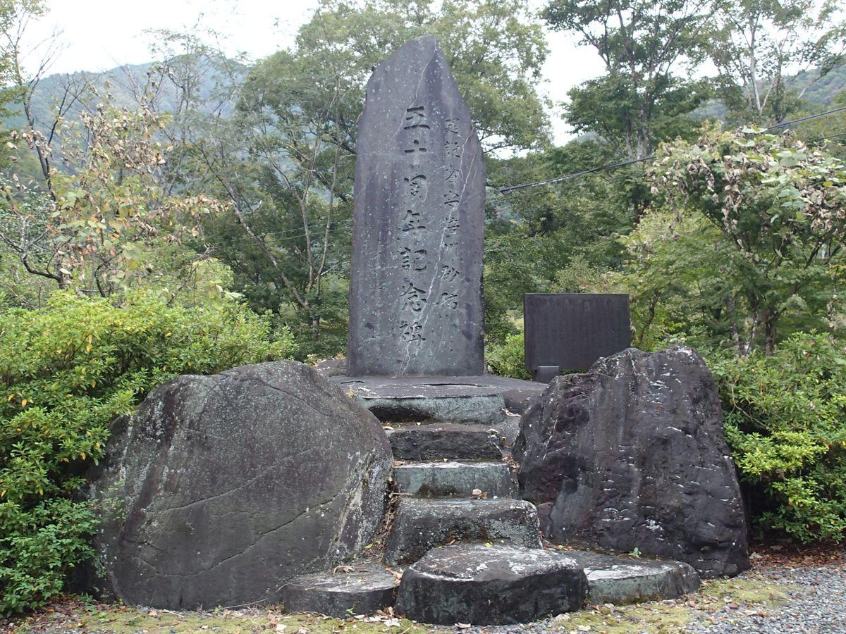 「建設省安倍川砂防五十周年記念碑」(静岡県静岡市)