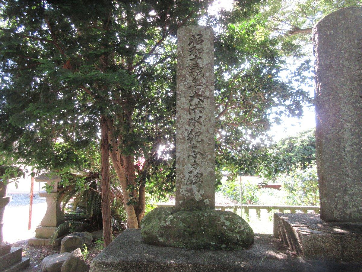「昭和十三年戌寅年大洪水記念之碑」(静岡県沼津市)の写真