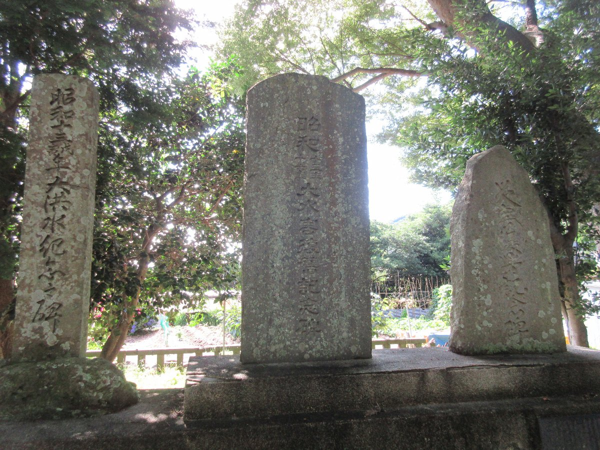 「昭和十三年十六年大水害復旧記念碑」(静岡県沼津市)の写真