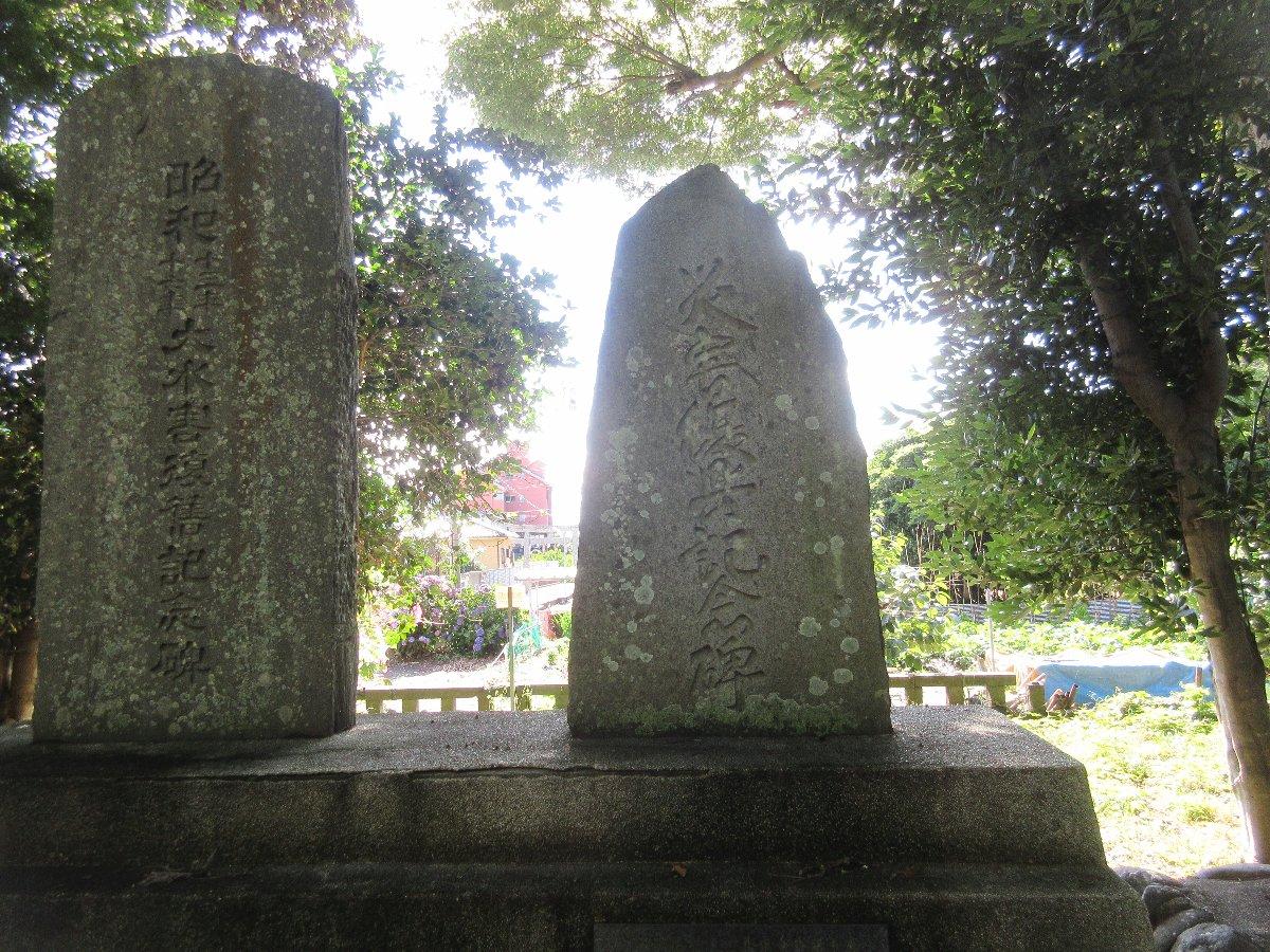 「災害復興記念碑」(静岡県沼津市)の写真