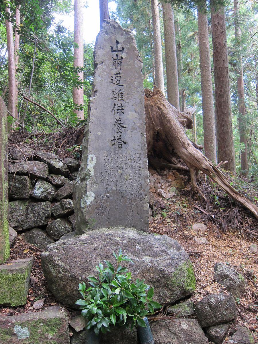 「山崩遭難供養塔」(愛知県新城市)