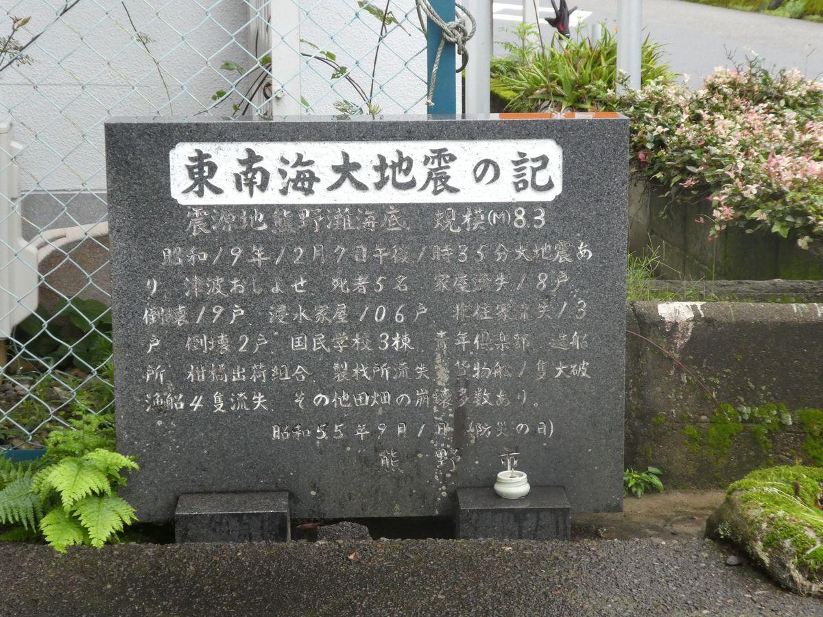 「東南海大地震の記」(三重県熊野市)の写真