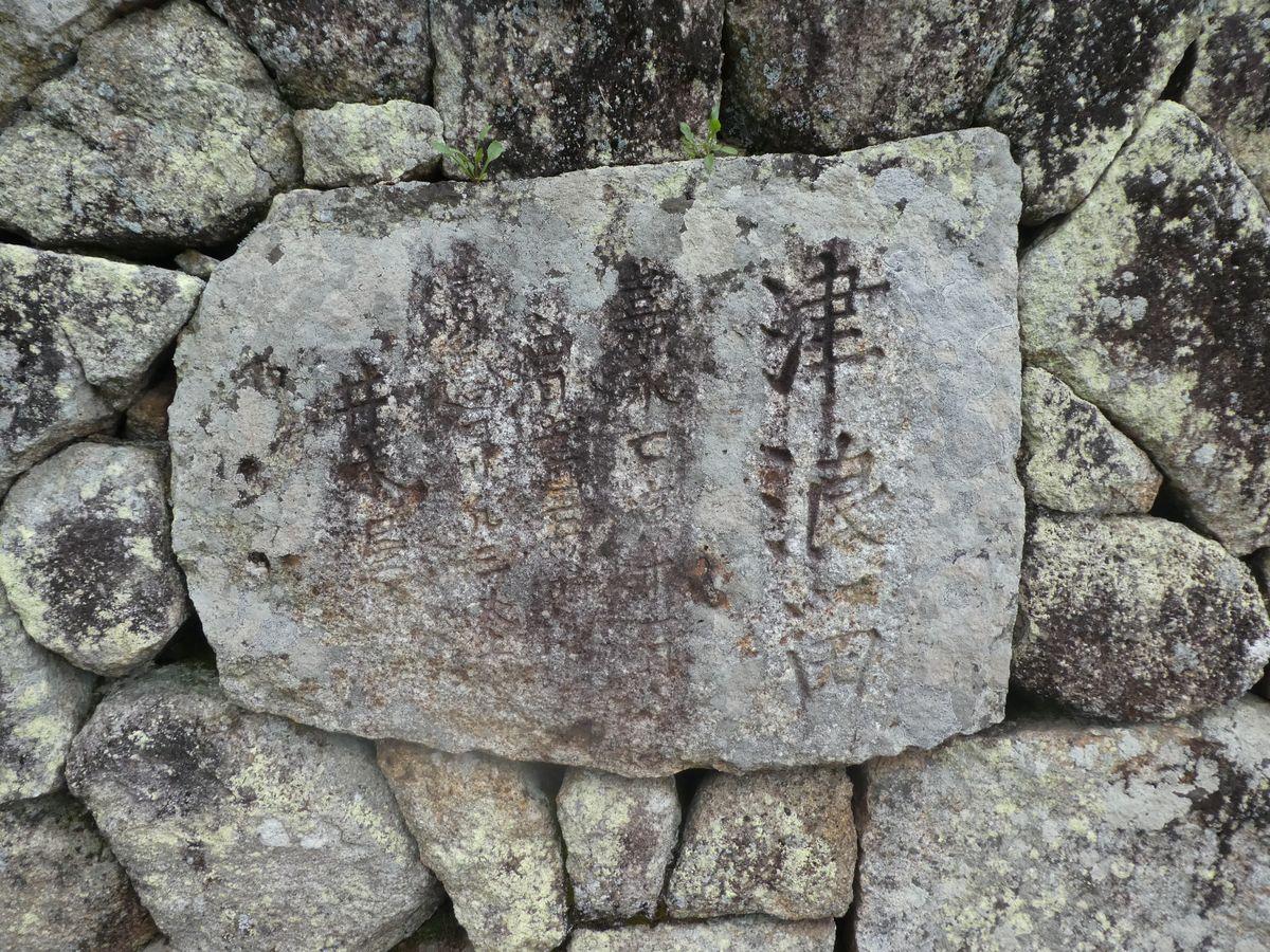 「津浪留」(三重県熊野市)の写真