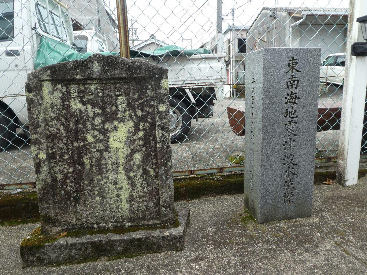 「津浪の記」(三重県熊野市)の写真
