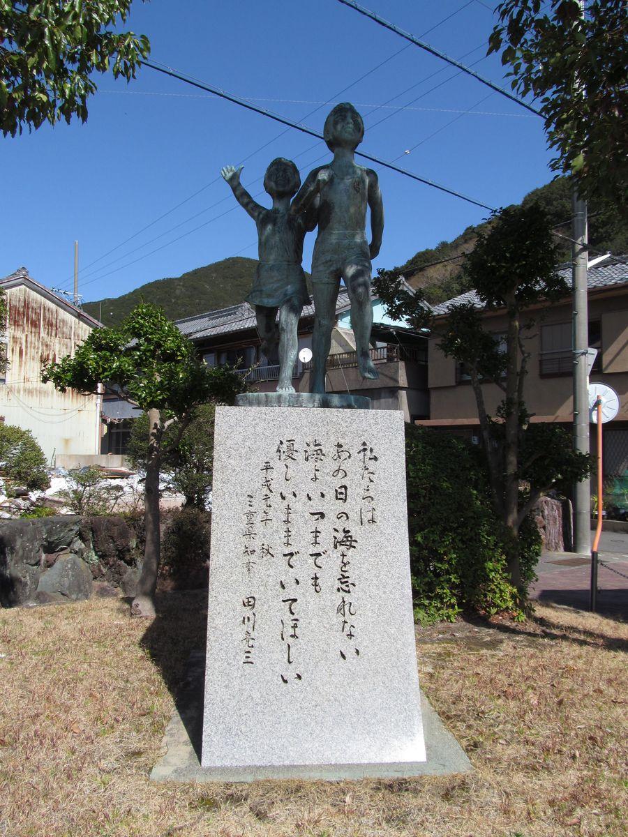 「平安の碑」(三重県大紀町)