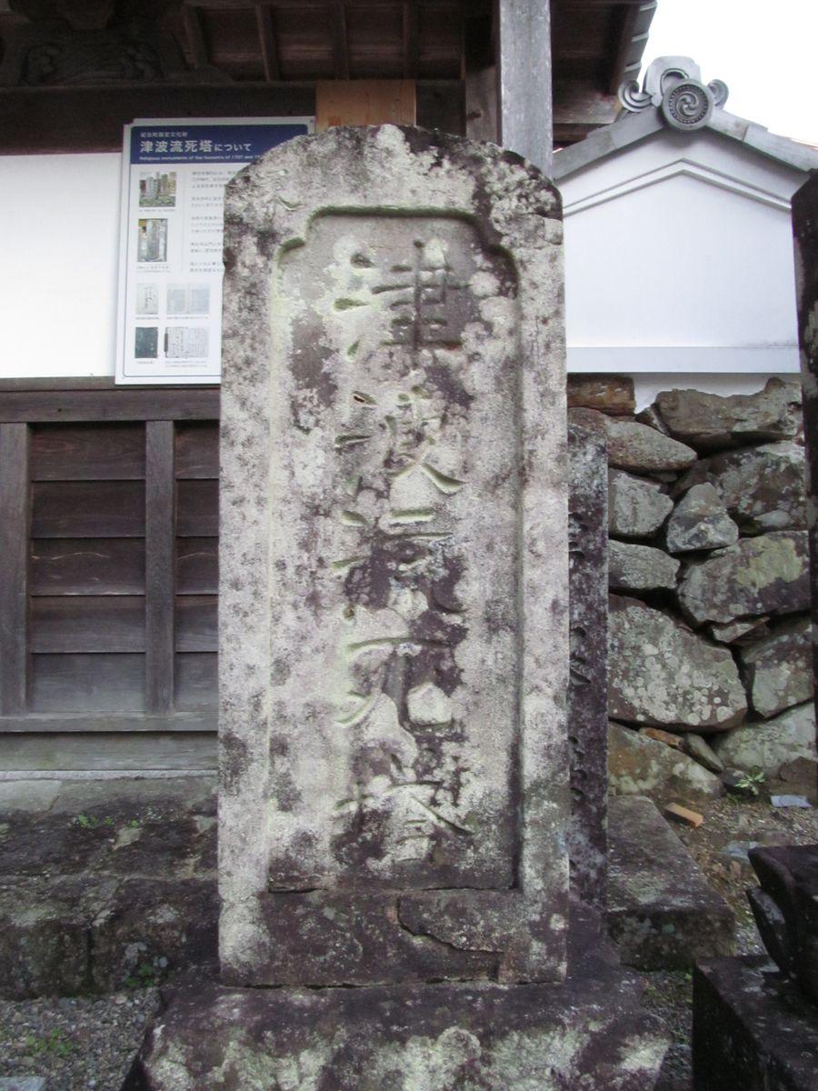 「津波流死塔(嘉永7年)」(三重県紀北町)